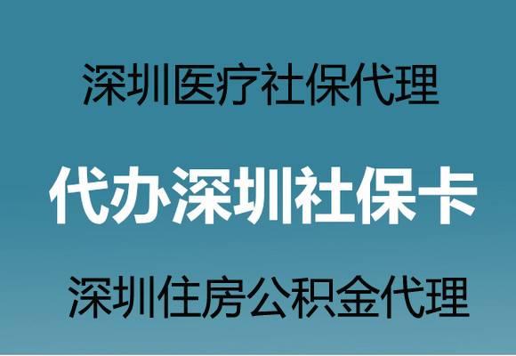 深圳住房公积金代理医疗